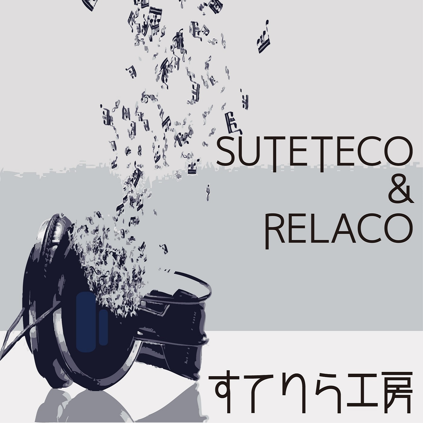 ステテコ&リラコのステリラ工房